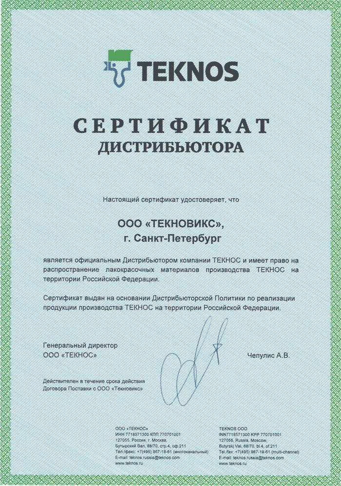 19b1834cb1e1 Финские краски Текнос (TEKNOS). Официальный сайт дистрибьютора ...